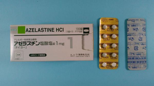 塩 アゼラスチン 塩酸